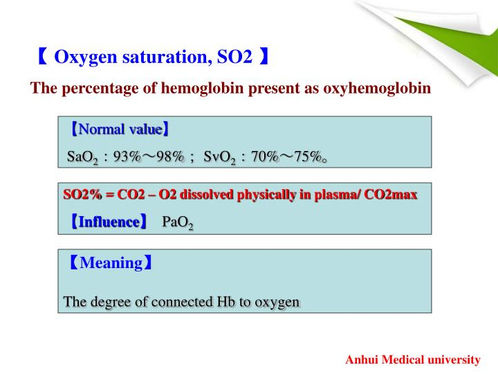 【 Oxygen saturation, SO2 】