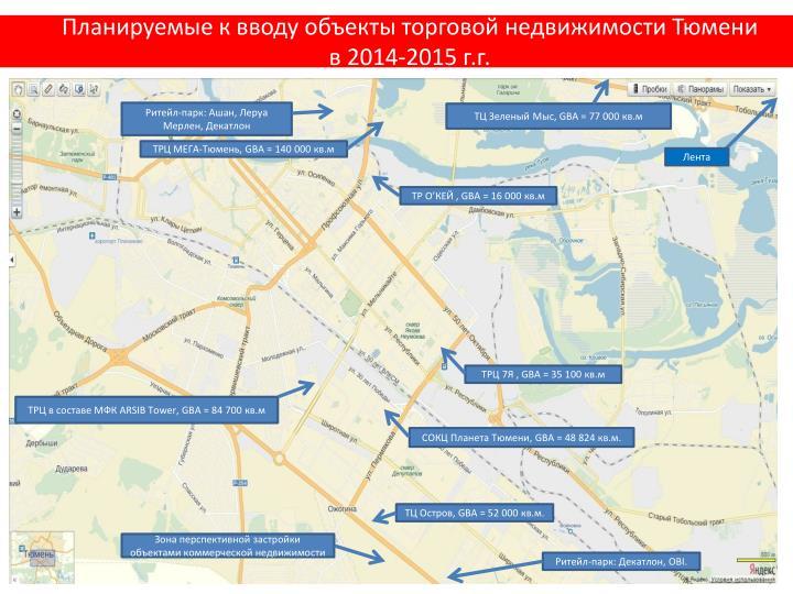 Планируемые к вводу объекты торговой недвижимости Тюмени в