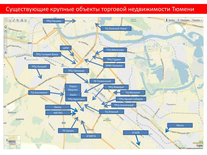Существующие крупные объекты торговой недвижимости Тюмени