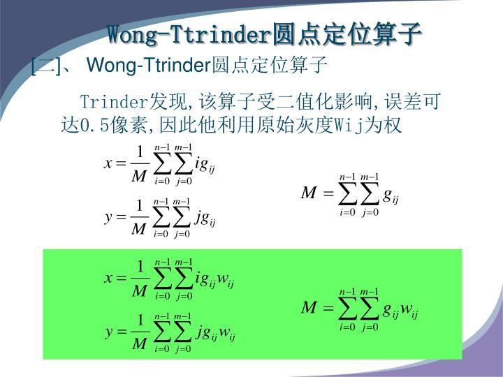 Wong-Ttrinder