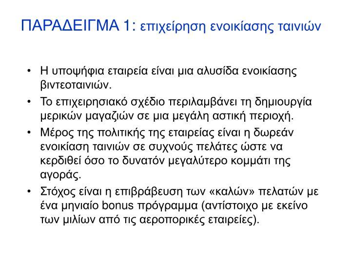 ΠΑΡΑΔΕΙΓΜΑ 1