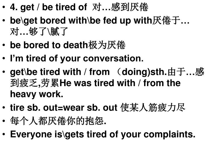 4. get / be tired of