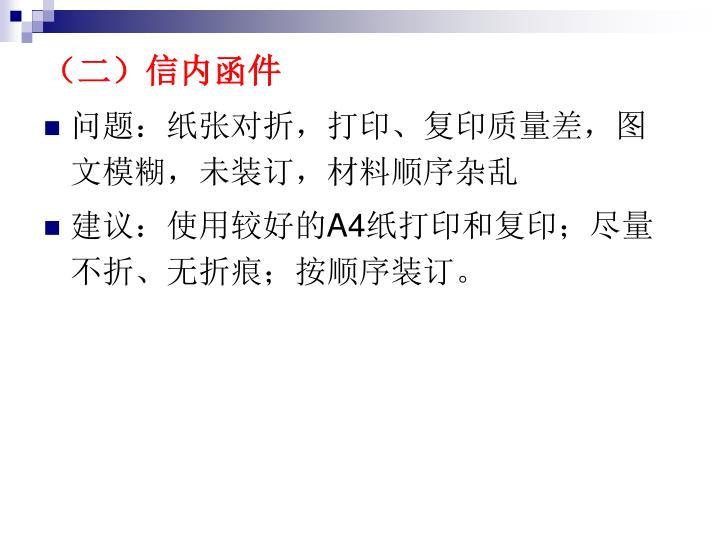(二)信内函件