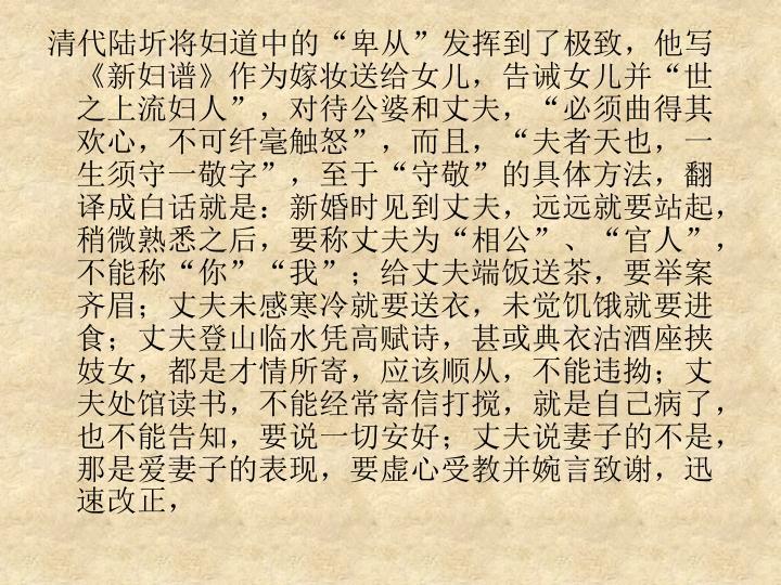 """清代陆圻将妇道中的""""卑从""""发挥到了极致,他写"""