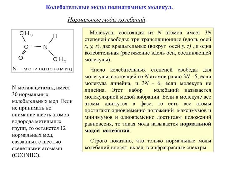 Колебательные моды полиатомных молекул.
