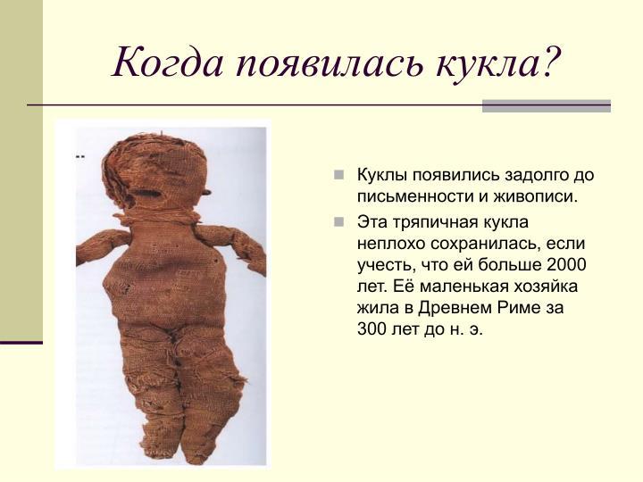 Куклы появились задолго до письменности и живописи.