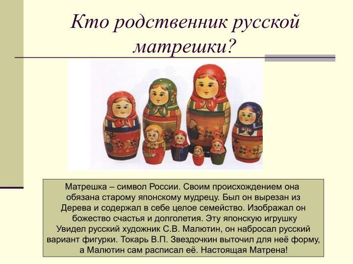 Кто родственник русской матрешки?