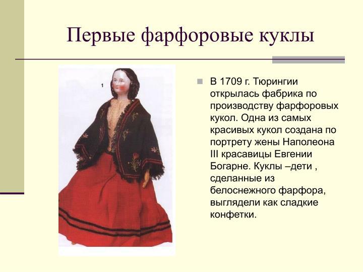В 1709 г. Тюрингии открылась фабрика по производству фарфоровых кукол. Одна из самых красивых кукол создана по портрету жены Наполеона