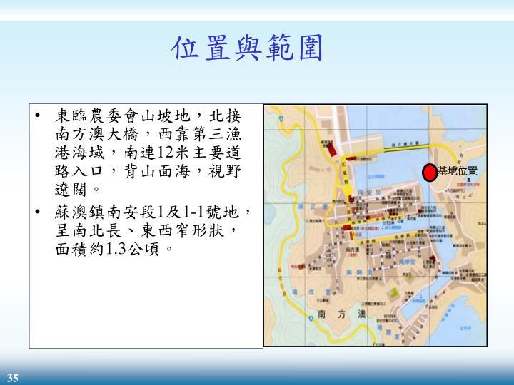 東臨農委會山坡地,北接南方澳大橋,西靠第三漁港海域,南連