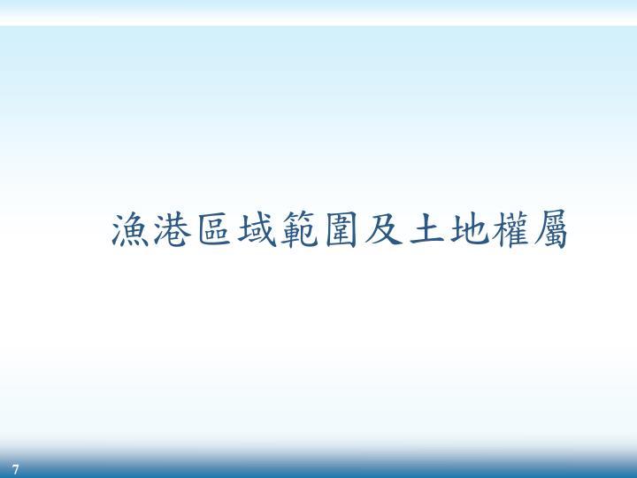 漁港區域範圍及土地權屬