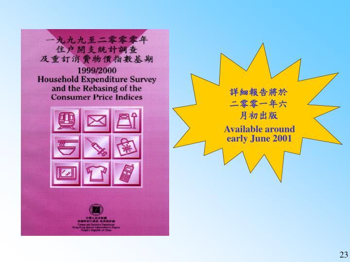 詳細報告將於二零零一年六月初出版