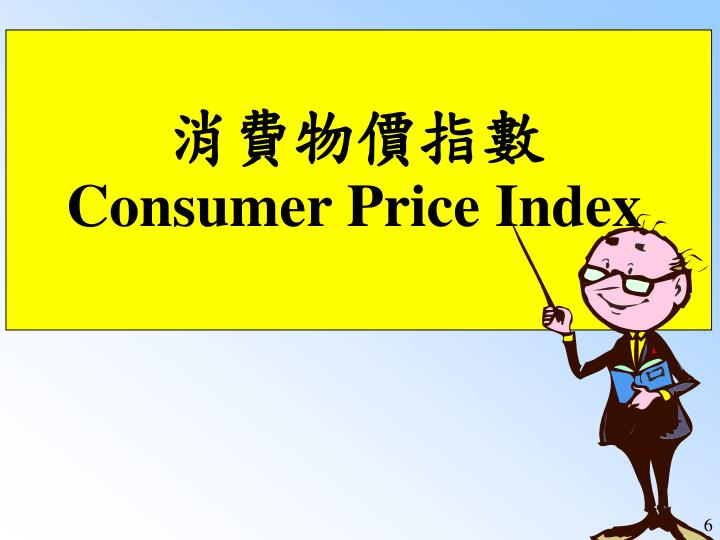消費物價指數