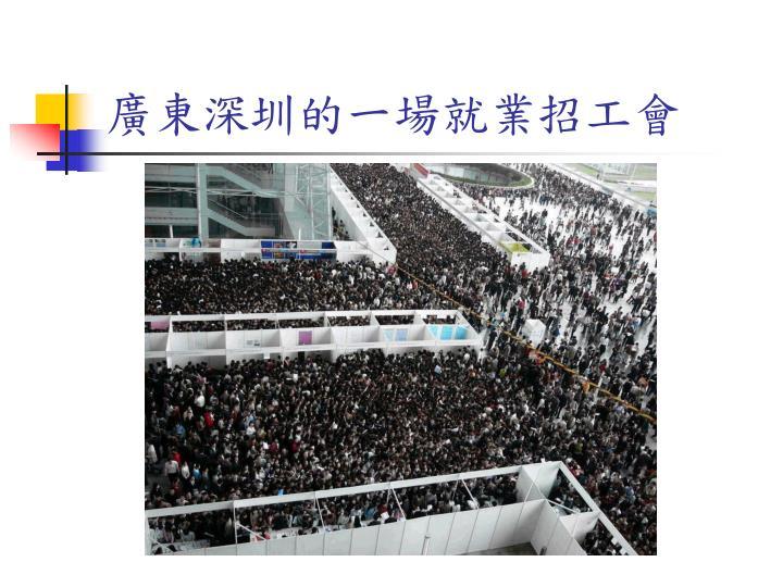 廣東深圳的一場就業招工會