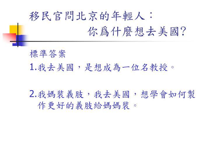 移民官問北京的年輕人
