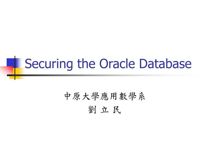 Securing the oracle database