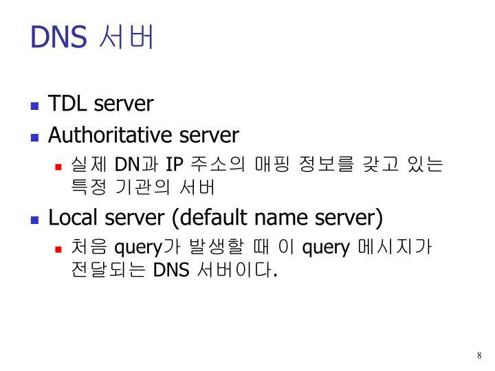 TDL server