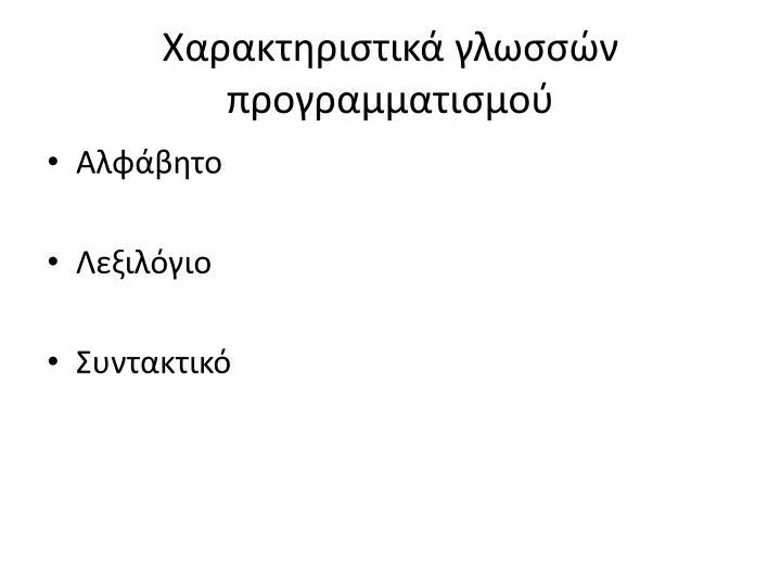 Χαρακτηριστικά γλωσσών προγραμματισμού