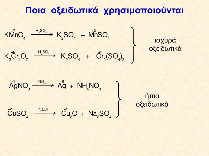 Ποια  οξειδωτικά  χρησιμοποιούνται
