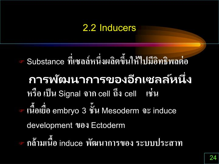 2.2 Inducers