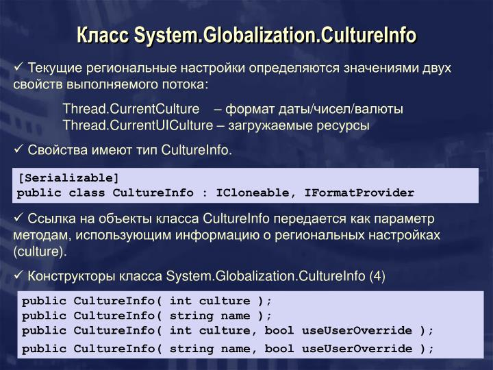 System globalization cultureinfo