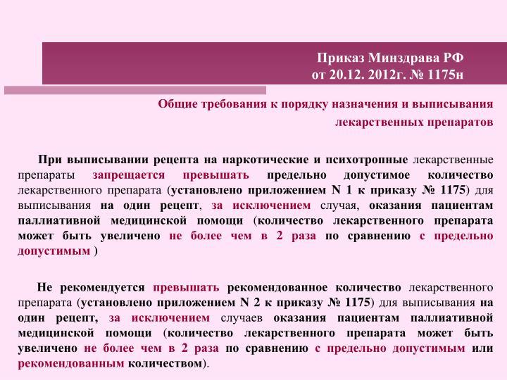 ПРИКАЗ 1175Н С ИЗМЕНЕНИЯМИ И ДОПОЛНЕНИЯМИ 2017 СКАЧАТЬ БЕСПЛАТНО