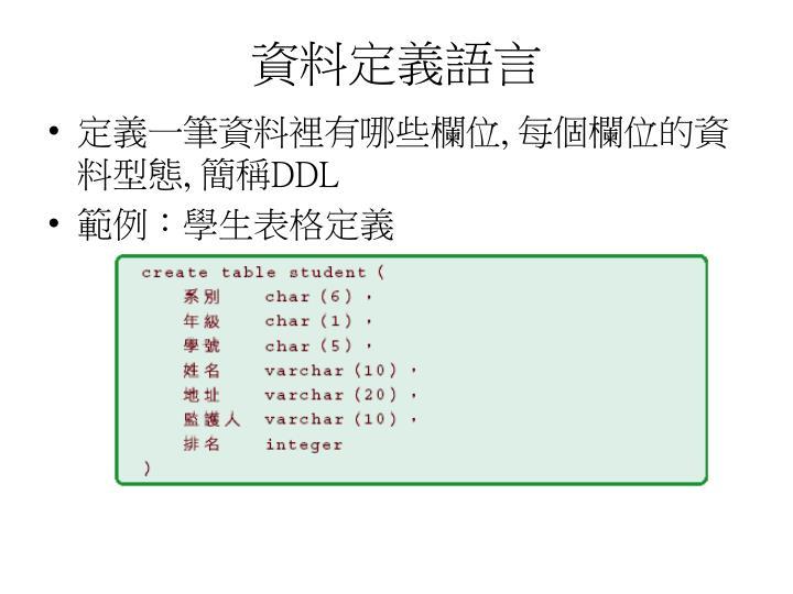 資料定義語言