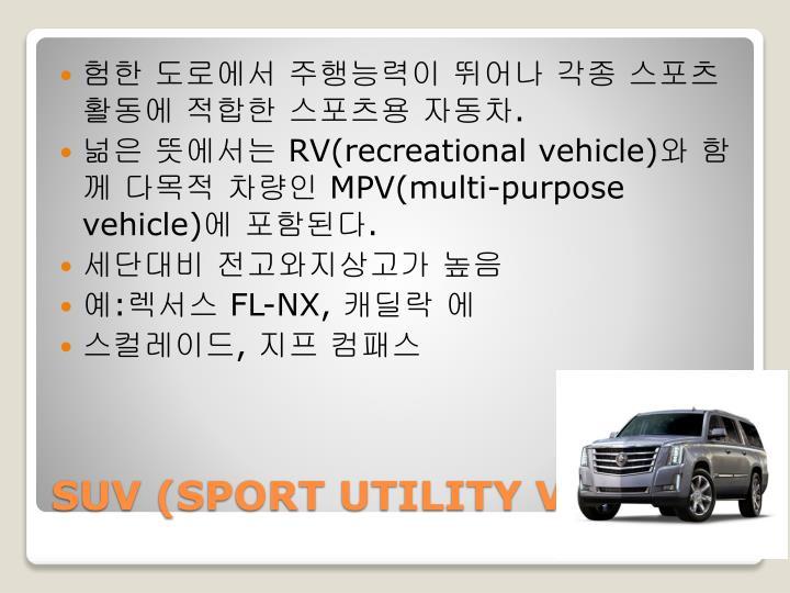 험한 도로에서 주행능력이 뛰어나 각종 스포츠 활동에 적합한 스포츠용 자동차