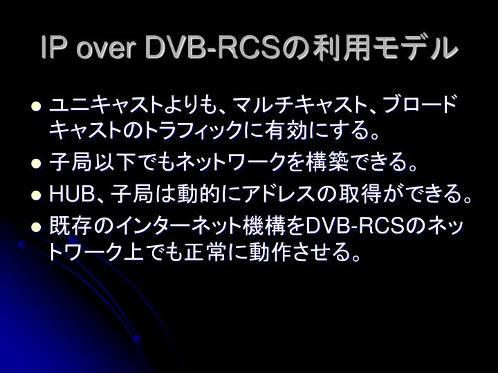 IP over DVB-RCS