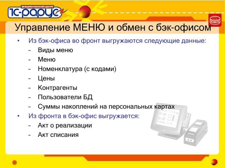 Управление МЕНЮ и обмен с бэк-офисом