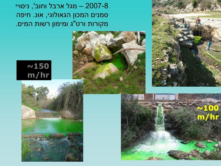 """2007-8 – מגל ארבל וחוב', ניסויי סמנים המכון הגאולוגי, אונ. חיפה מקורות ורט""""ג ומימון רשות המים."""