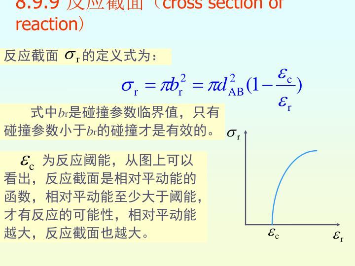 反应截面      的定义式为: