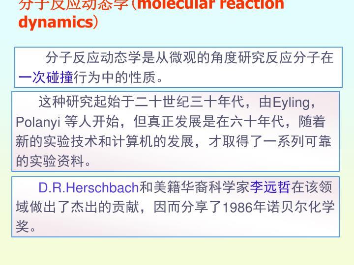分子反应动态学