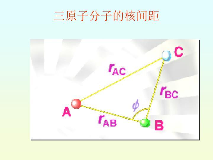 三原子分子的核间距