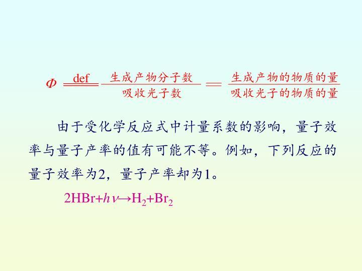 生成产物分子数