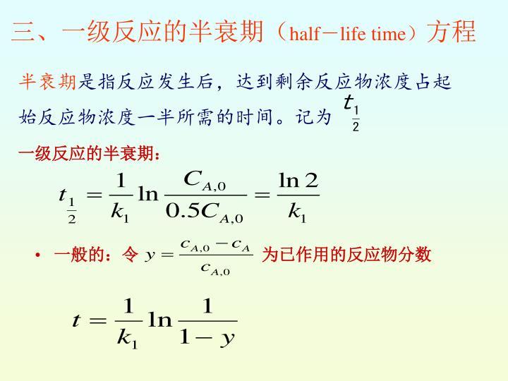 一般的:令                             为已作用的反应物分数