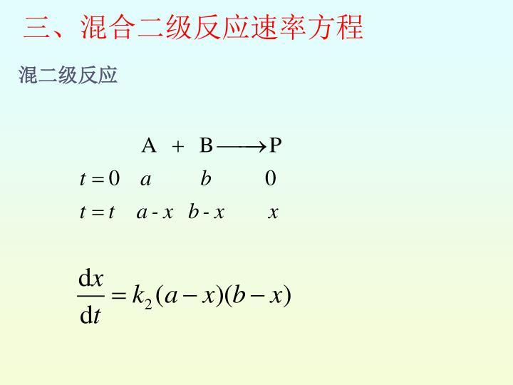 三、混合二级反应速率方程