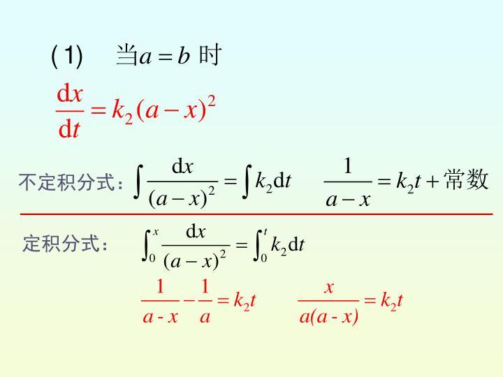 不定积分式: