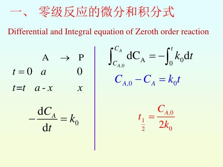 一、 零级反应的微分和积分式