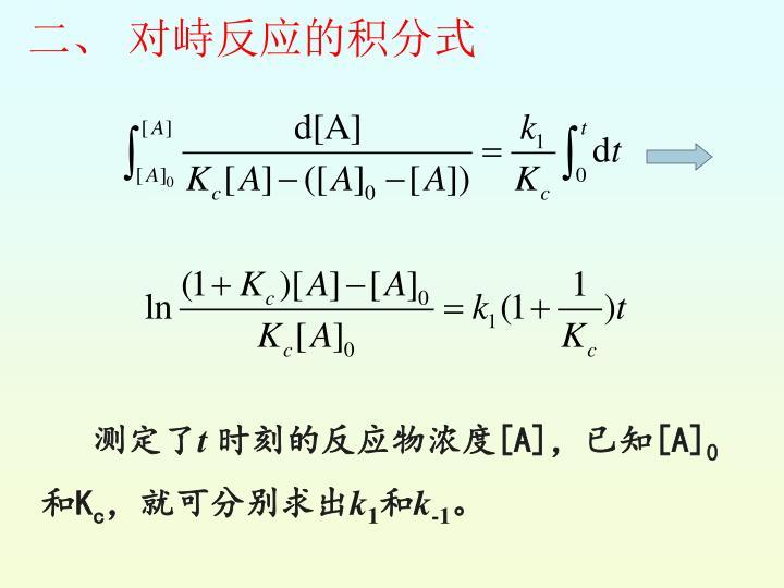 二、 对峙反应的积分式