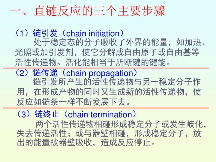 一、直链反应的三个主要步骤