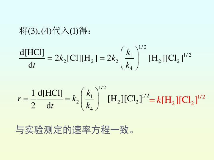 与实验测定的速率方程一致。