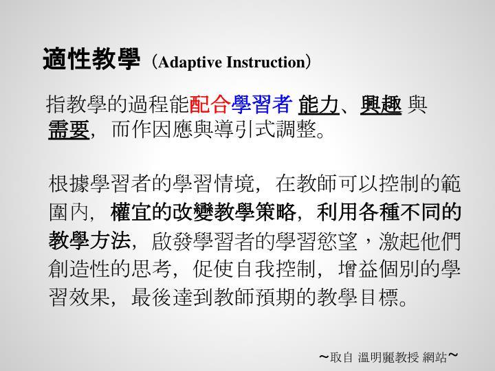 Adaptive instruction