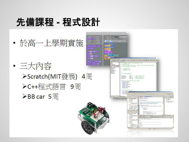 先備課程 - 程式設計