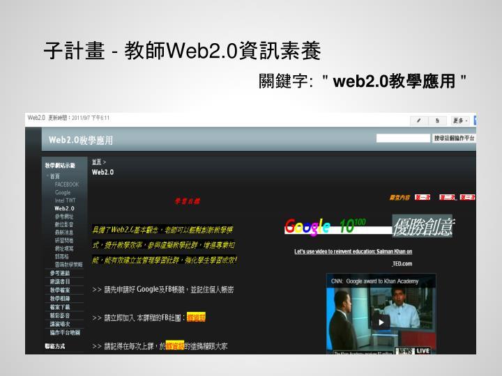子計畫 - 教師Web2.0資訊素養