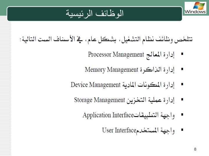 الوظائف الرئيسية