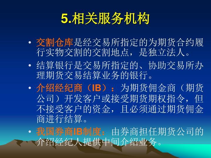 5.相关服务机构