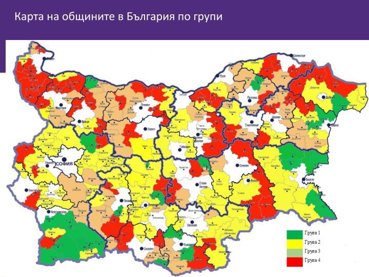 Карта на общините в България по групи