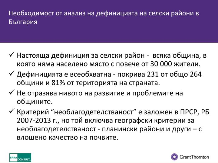 Необходимост от анализ на дефиницията на селски райони в България