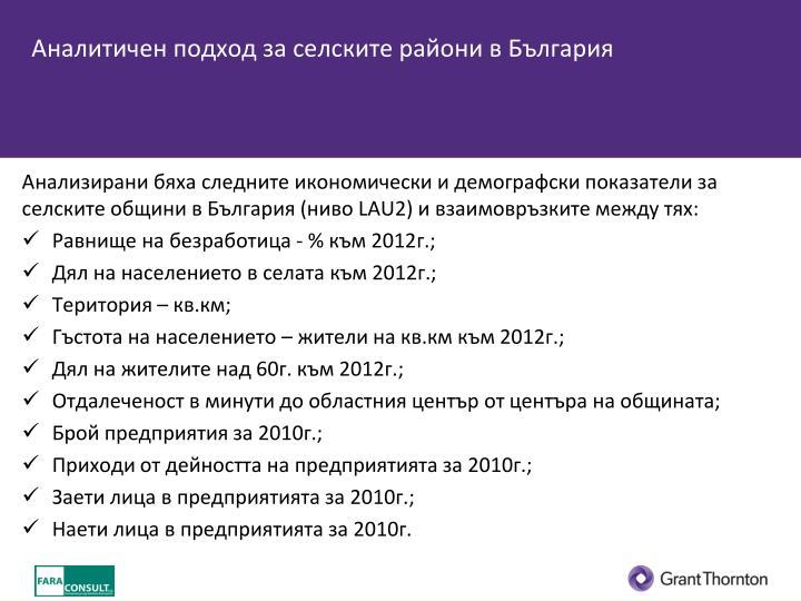 Аналитичен подход за селските райони в България