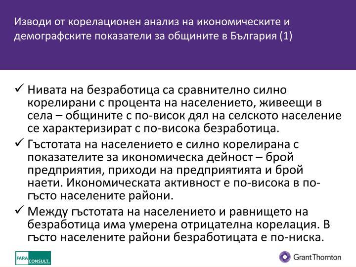 Изводи от корелационен анализ на икономическите и демографските показатели за общините в България